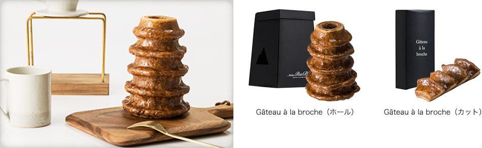 Gâteau à la broche<span>(ガトー ア・ラ・ブロッシュ)</span>
