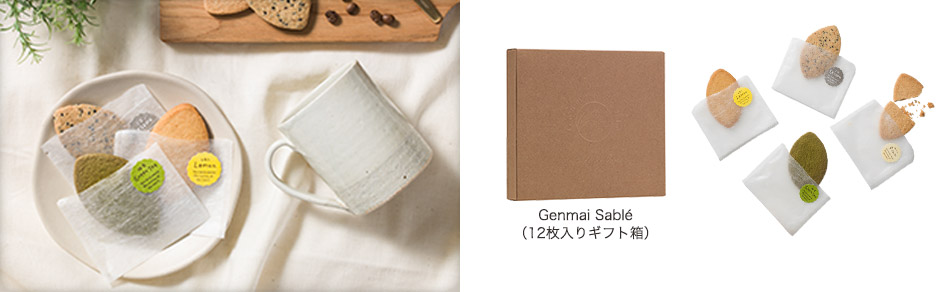 Genmai Sablé<span>(ゲンマイサブレ)</span>