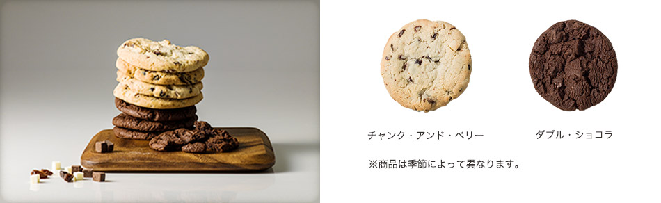 Baked Cookie<span>(焼きたてクッキー)</span>