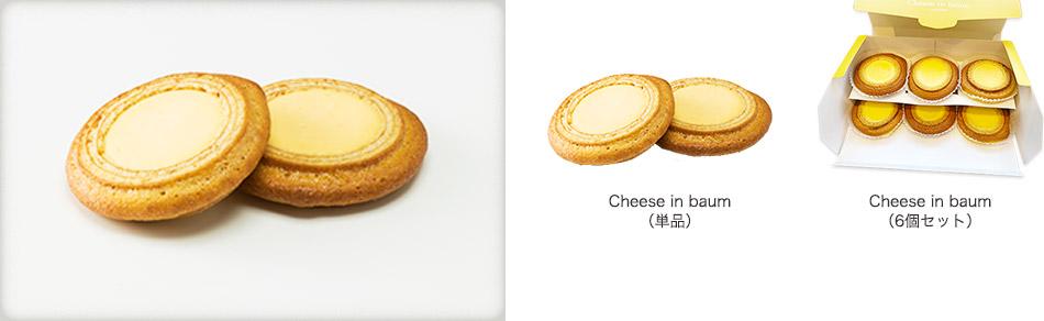 Cheese in baum(チーズ イン バウム)